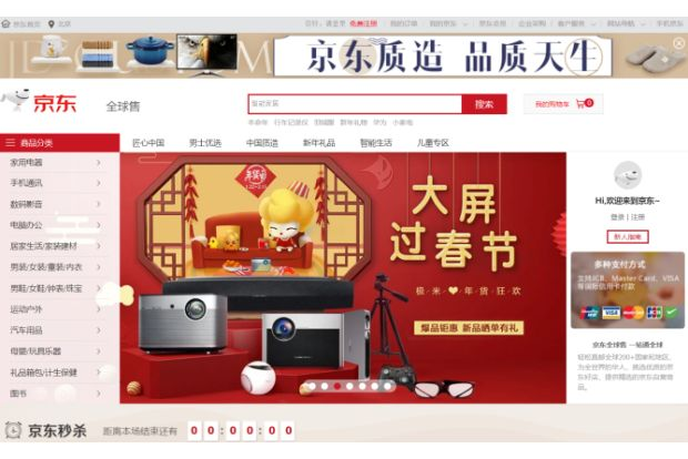 Chinese e-commerce giant in Amazon's footsteps